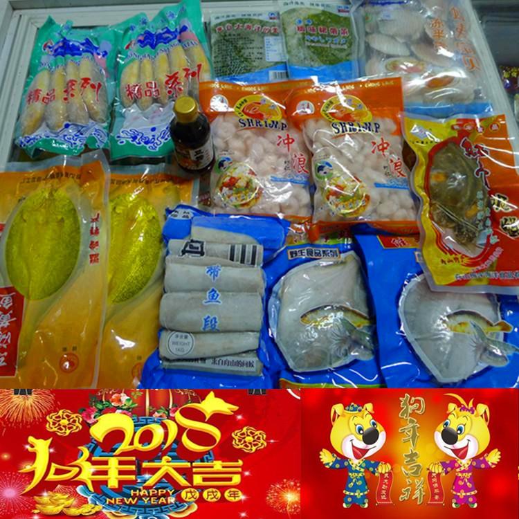 舟山海鲜大礼包 海鲜冻品中秋礼盒 年货特产海产品团购冷冻水产