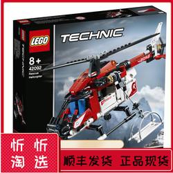 正品现货 LEGO乐高 42092 Technic科技 救援直升机