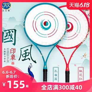 球拍配168孔水晶柔力球拍面 久久星新款 正品 国风太极柔力球拍套装