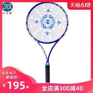 久久星兰花瓷太极柔力球拍套装专利技术水晶拍面纤薄款柔力球拍