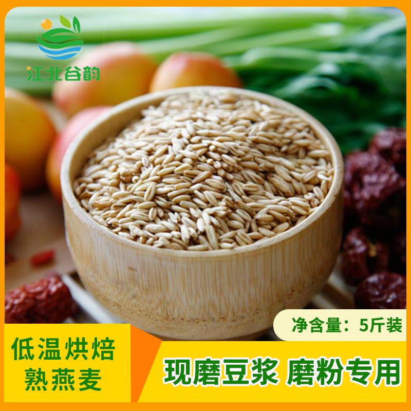 五谷杂粮现磨豆浆料包烘焙燕麦5斤熟燕麦现磨豆浆原材料商用熟豆