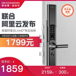 领360元券购买德施曼T86阿里云智能指纹锁家用防盗门密码锁智能锁电子门锁