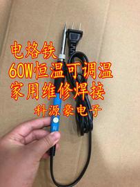 高品质电烙铁外热式电烙铁 60W  家用电烙铁 可调温 维修焊接