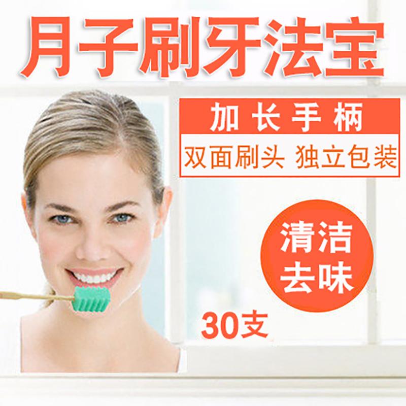 DONOW孕产妇用产后一次性月子牙刷孕妇用用品30支软刷头