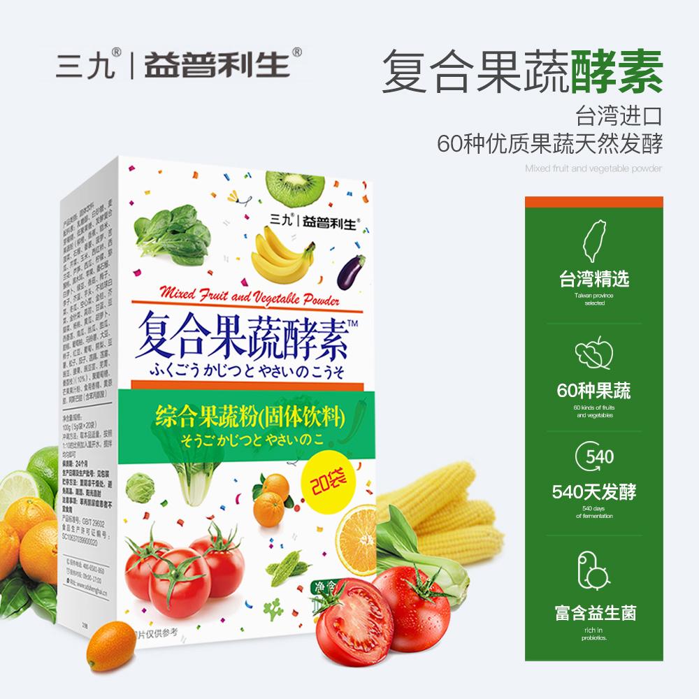 三九益普利生复合果蔬益生菌酵素粉
