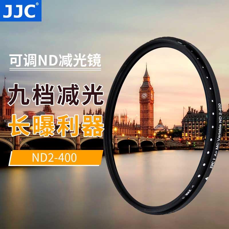 JJC ND2-400可调减光镜滤镜49 52 55 58 62 67 72 77 82mm中灰密度适用佳能尼康索尼富士相机镜头ND1000