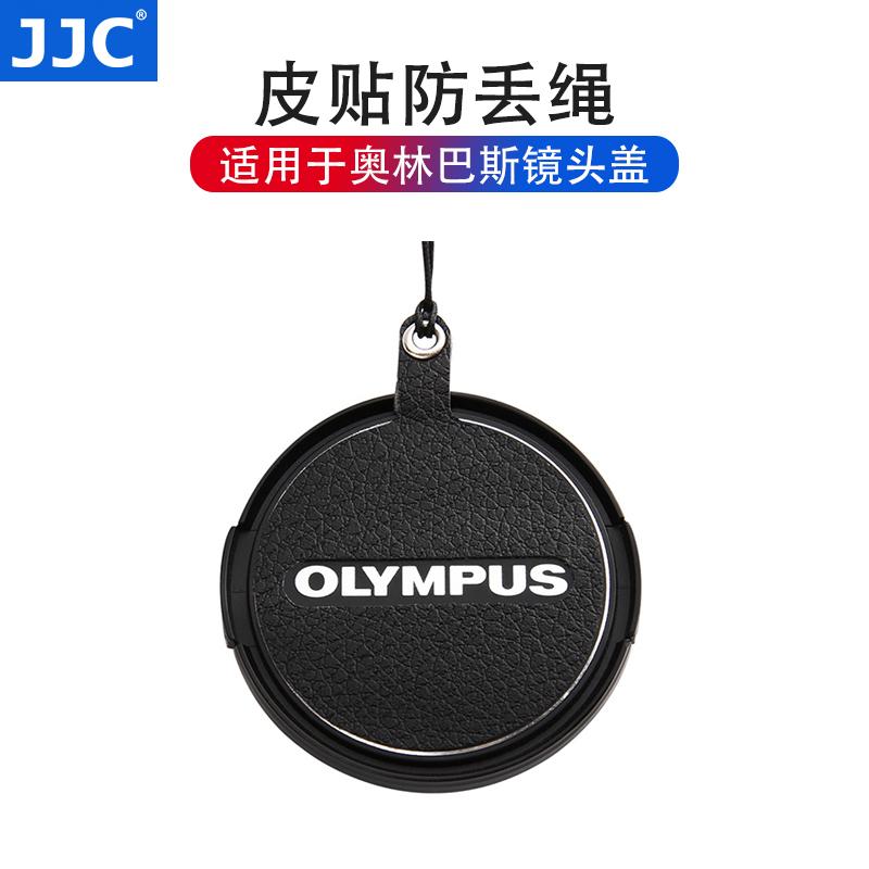 JJC 奥林巴斯镜头盖防丢绳皮贴 37mm 40.5mm 46mm EM10III EM5II PEN-F EM1X相机