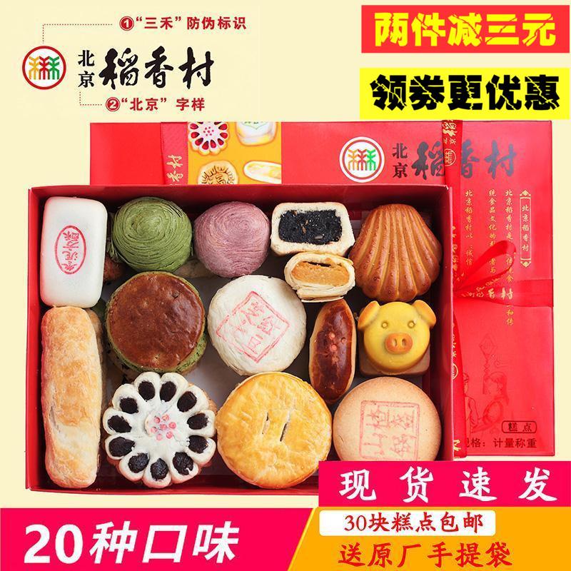 包邮北京特产正宗三禾北京稻香村糕点礼盒京八件传统点心手工零食