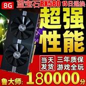 拆机RX580显卡蓝宝石 全新显卡独显8G吃鸡台式电脑做图独立游戏拼