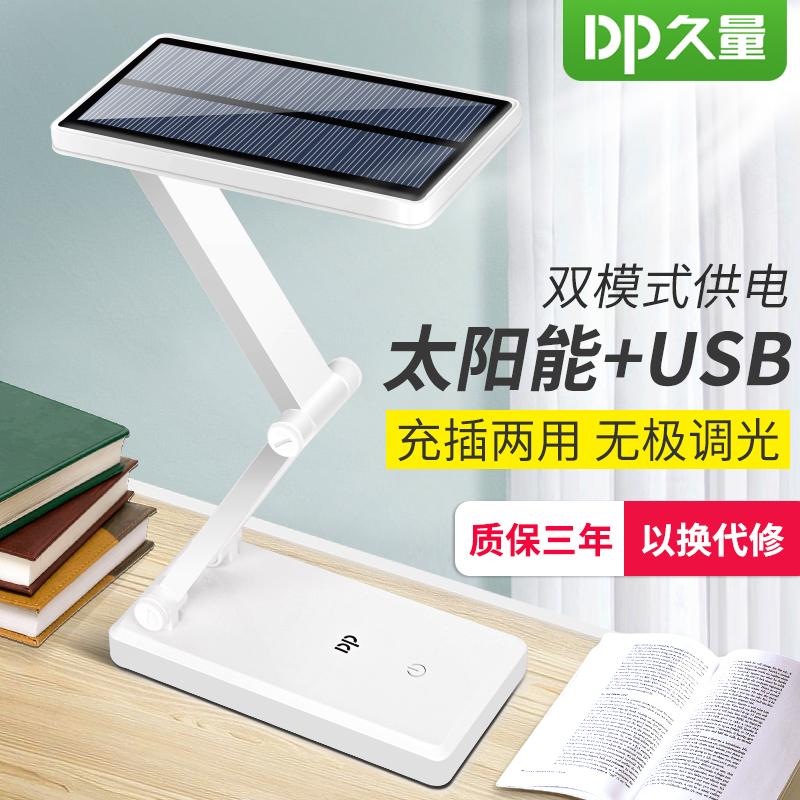 久量太阳能台灯护眼书桌充电插电两用led折叠小学生卧室床头宿舍