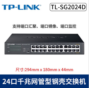 TP-LINK 24 port full Gigabit switch tl-sg1024dt network monitoring 5 port 8 / 16 port Internet bar VLAN convergence web management rack Poe power supply speed limit QoS monitoring 1000M