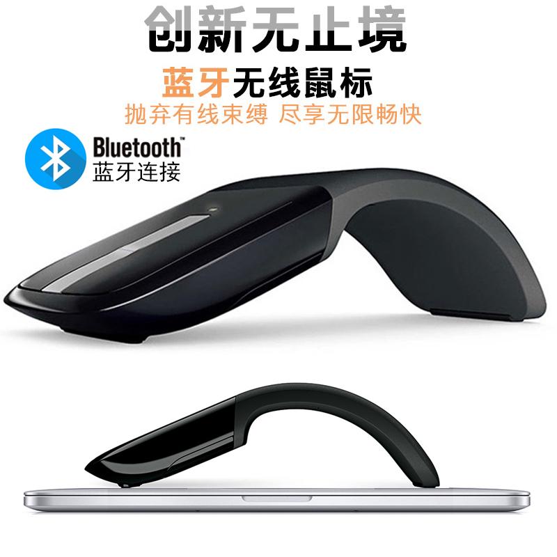 便捷折叠无线蓝牙触摸办公鼠标苹果windows微软Arc Touch电脑通用