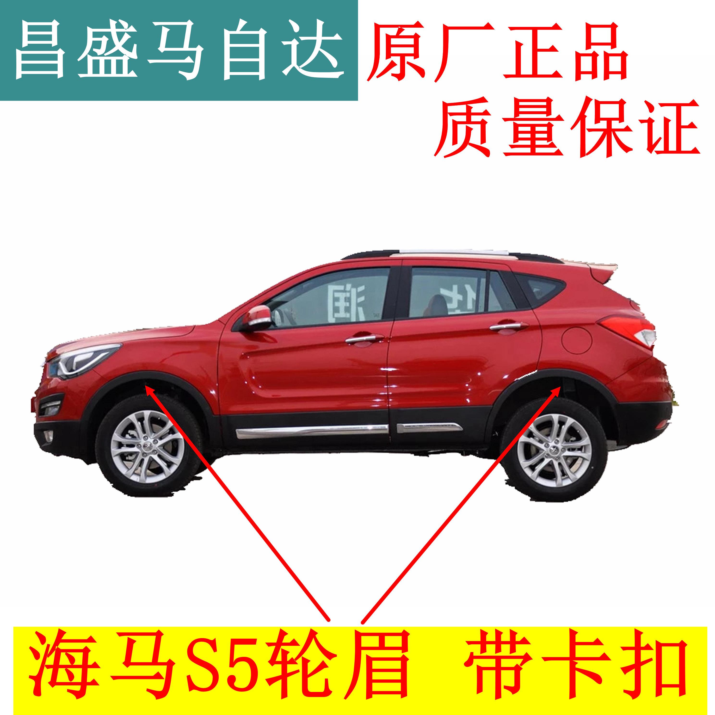 Zhengzhou Haima S5 передняя+задняя слева справа Колесо обода полосатый заводская комплектация авто лист панель Боковая брови для Боковая броня Seahorse S5