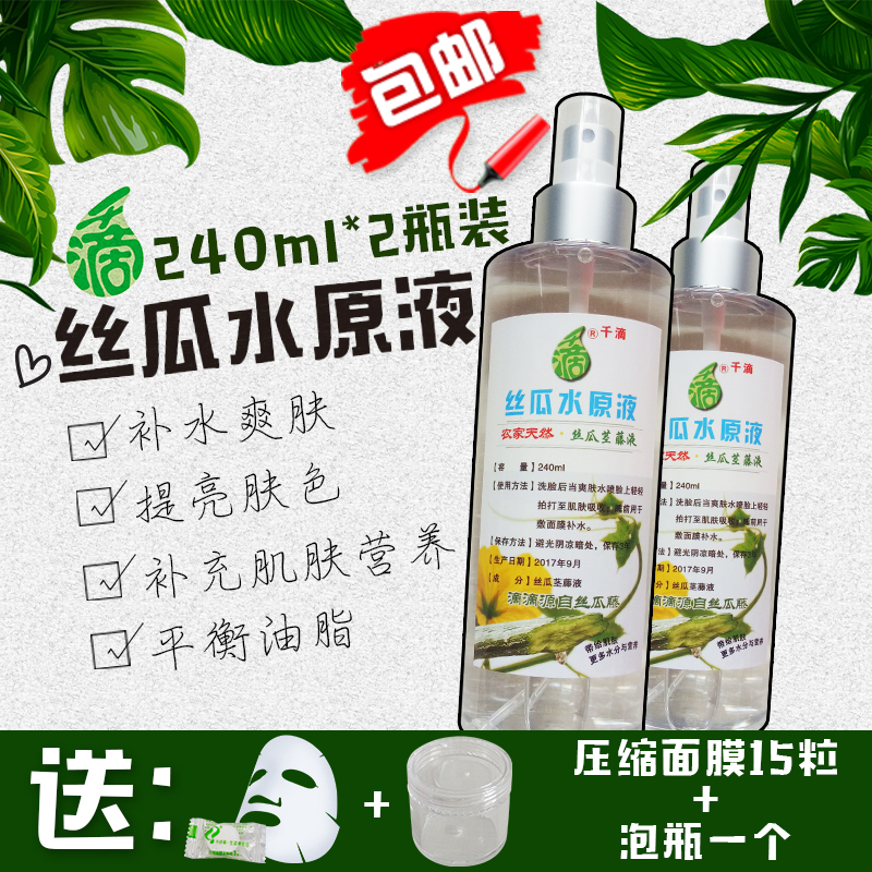 A thousand drops of natural loofah, water lotion, toner, water, oil, spray, pregnant woman, make-up water, shrink pores.