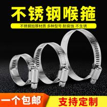 不銹鋼喉箍卡箍喉箍電線抱箍管卡管箍管夾煤氣管卡不銹鋼304喉箍