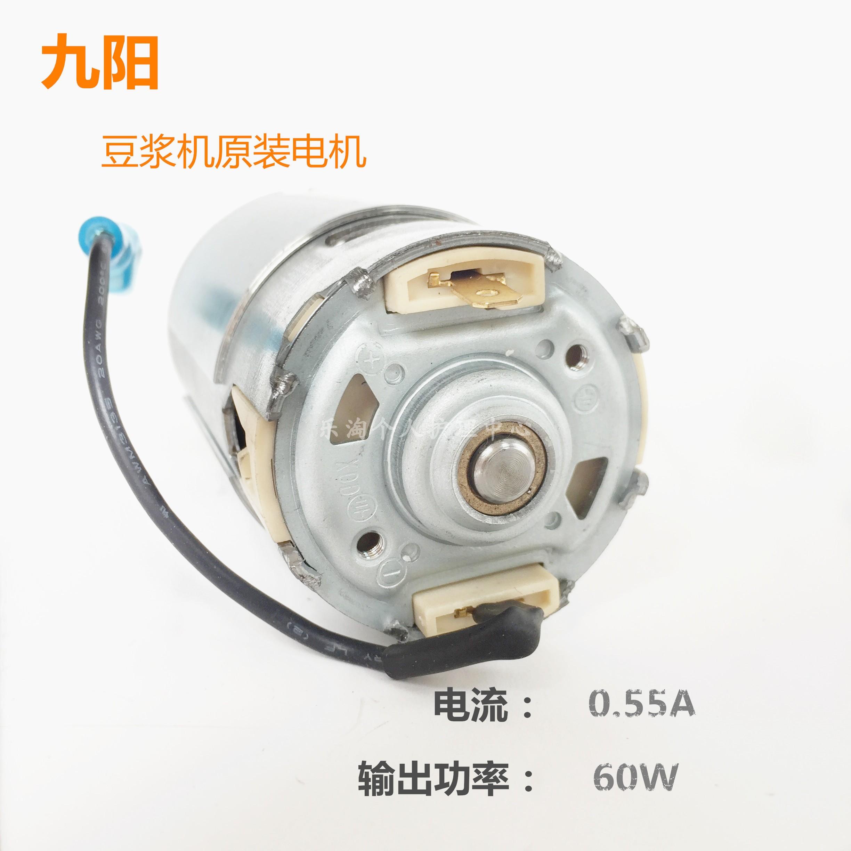 原装九阳豆浆电机DJ12B-A30/A32/A10/A11/A635/A11DEC马达