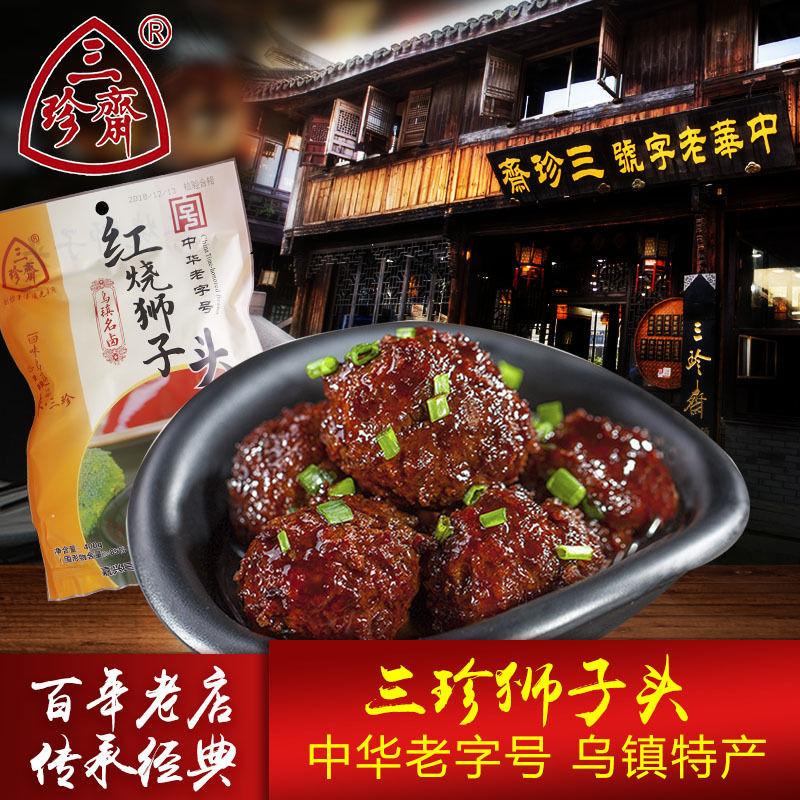 三珍斎の醤油煮ライオンの頭400 gX 2年の正月の食品と豚肉の団子約20個の惣菜