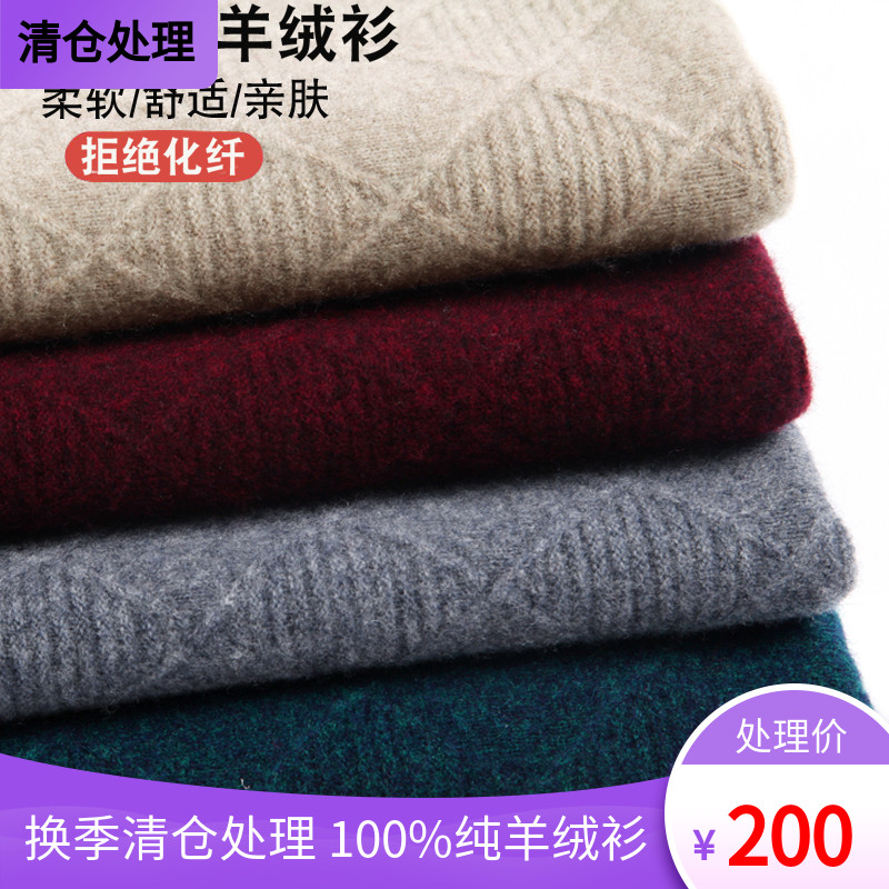 Mens round neck Erdos middle-aged and young peoples slim fitting Pullover knitted bottoming sweater