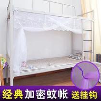 蚊帐学生宿舍上铺下铺1.0m床1.2寝室0.9单人拉链家用老式款1.5米