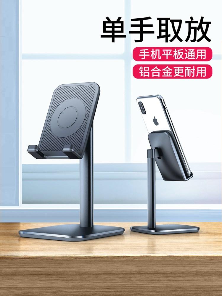 手机支架桌面懒人直播ipad平板电脑支撑可调节升降pad支座通