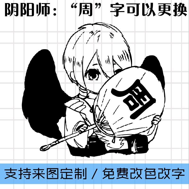 Yinyang Normal University tiangoucimu boy yingcaoshan rabbit type Shenle ghost envoy white animation mobile tour car sticker