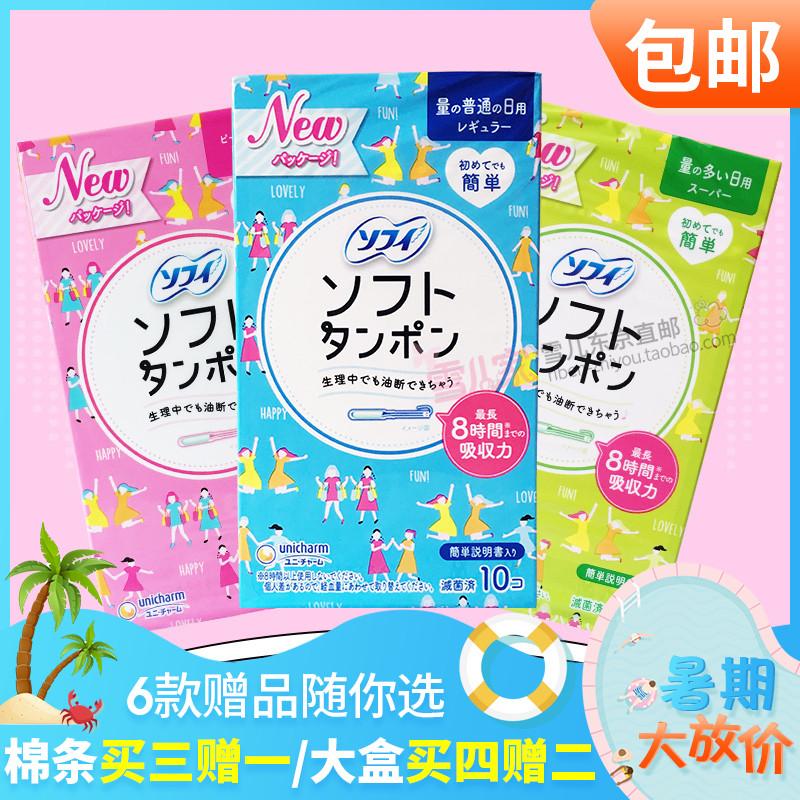 限8000张券日本尤妮佳苏菲卫生棉条导管内置式无感棉棒卫生巾日用18年新包装