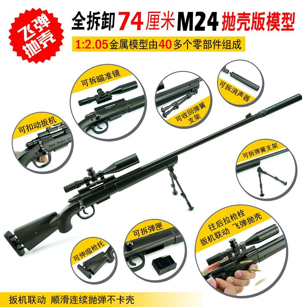 绝地吃鸡游戏金属模型 抛壳m24狙击求生合金特大号可拆卸玩具枪