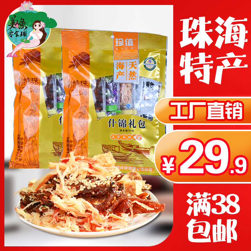 Zhuhai specialty assorted gift pack 200g ready to eat seafood flavor fish, dry goods, shredded squid, 2 bags, parcel post