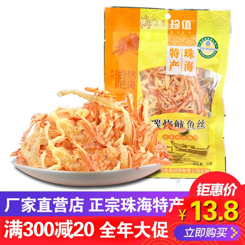 珠海特产鱿鱼丝即食海鲜零食手撕风味鱿鱼须鱼条鱼干海味干货小吃