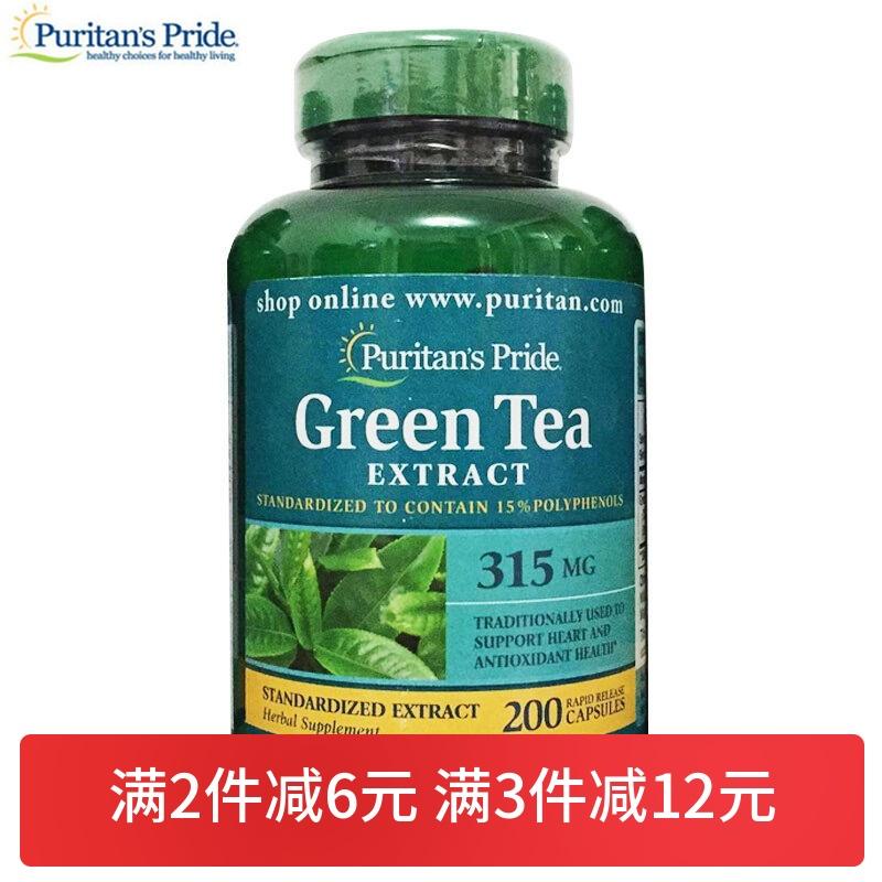 茶多酚 绿茶提取物胶囊 315MG 200粒 Green Tea Extract 儿茶素