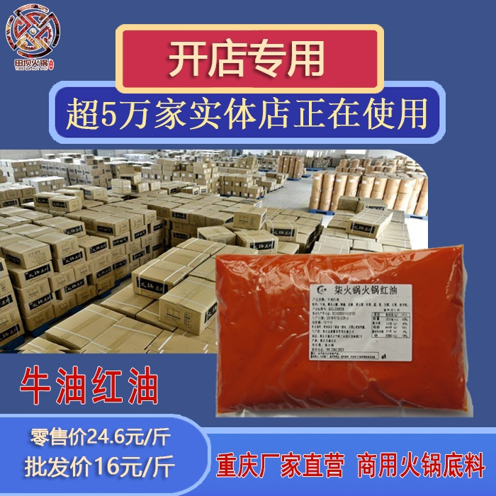 Good kitchen Chongqing commercial butter red oil hot pot red oil 500g hot pot string dishes open shop meal batch recipe seasoning