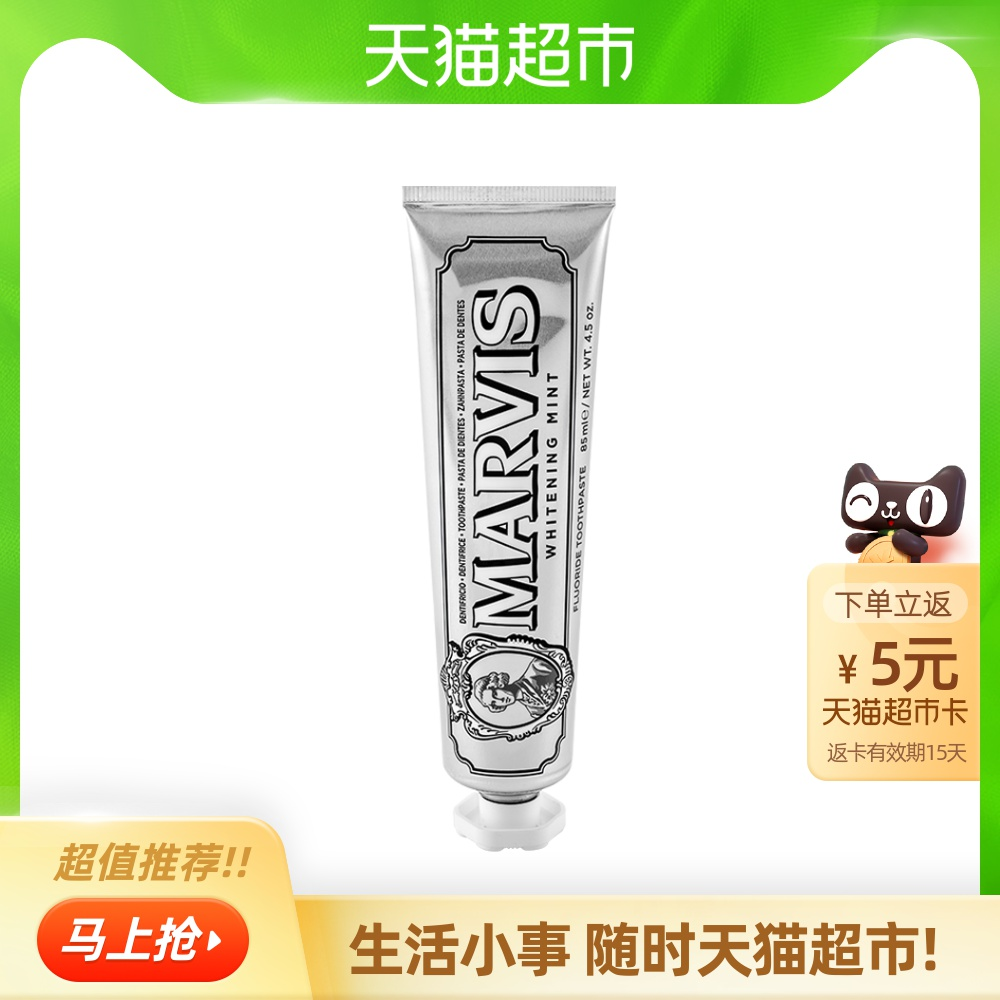 marvis美白85ml去口臭口气清新牙膏质量怎么样