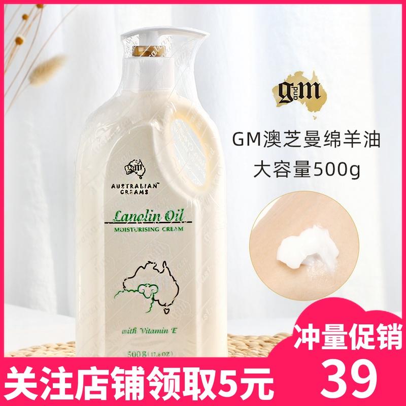 正品澳洲GM澳芝曼山羊奶绵羊油VE面霜身体乳补水保湿护手霜500g图片