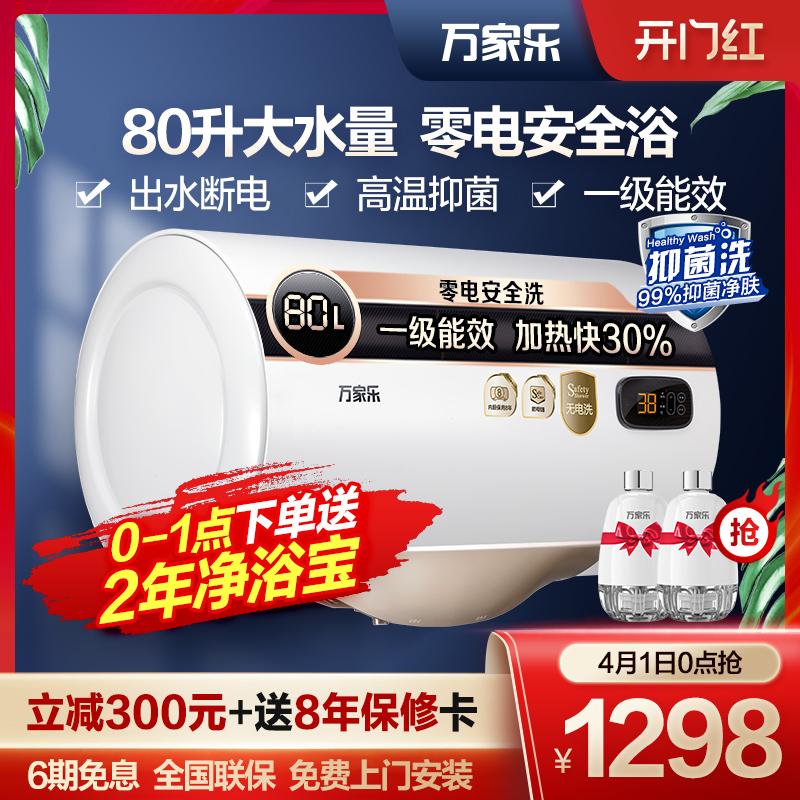 macro /万家乐d80-s3安全电热水器质量如何