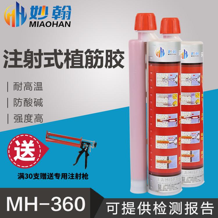 妙翰注射式植筋胶环氧型建筑加固植筋胶锚固剂钢筋植筋正品