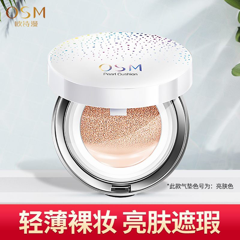 OSM air cushion CC cream BB Concealer moisturizing and replenishing water, durable, makeup free liquid foundation, segregated counter authentic student.