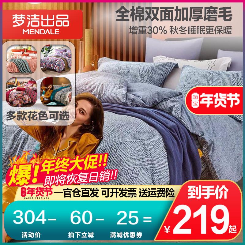 梦洁家纺全棉磨毛四件套纯棉床单被套1.8m1.5梦洁248x248床上用品
