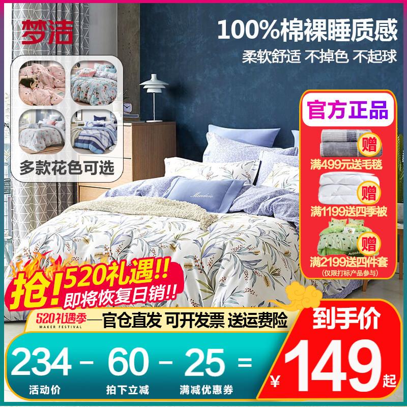 梦洁家纺床上用品全棉四件套被套248x248纯棉1.8m梦洁1.5正品床单