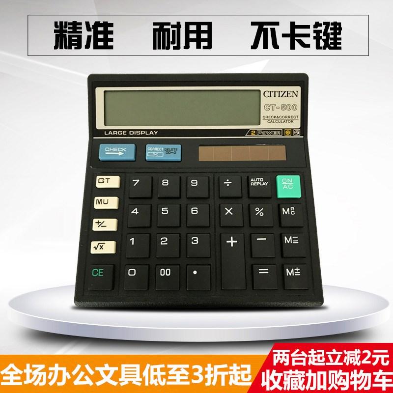 计算器�CT-500双电源太阳能财务会计办公用品复查计算机