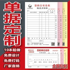 单据订制收款收据定做送货单二联三联带复写销售销货清单出货单票