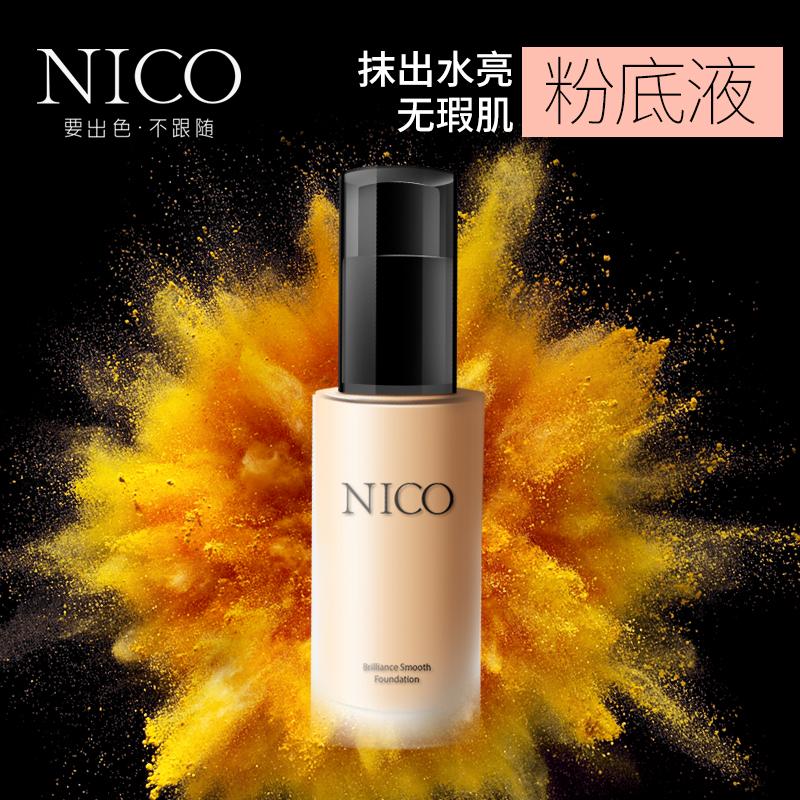 Nico粉底液保湿补水遮瑕控油强持久裸妆不脱色隔离粉底膏BB霜正品