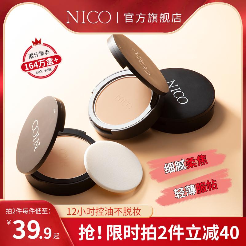 nico定妆粉干粉控油持久遮瑕散粉
