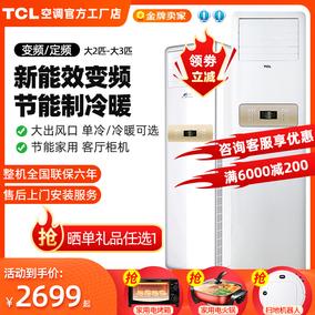 tcl大2匹立式落地式客厅柜机
