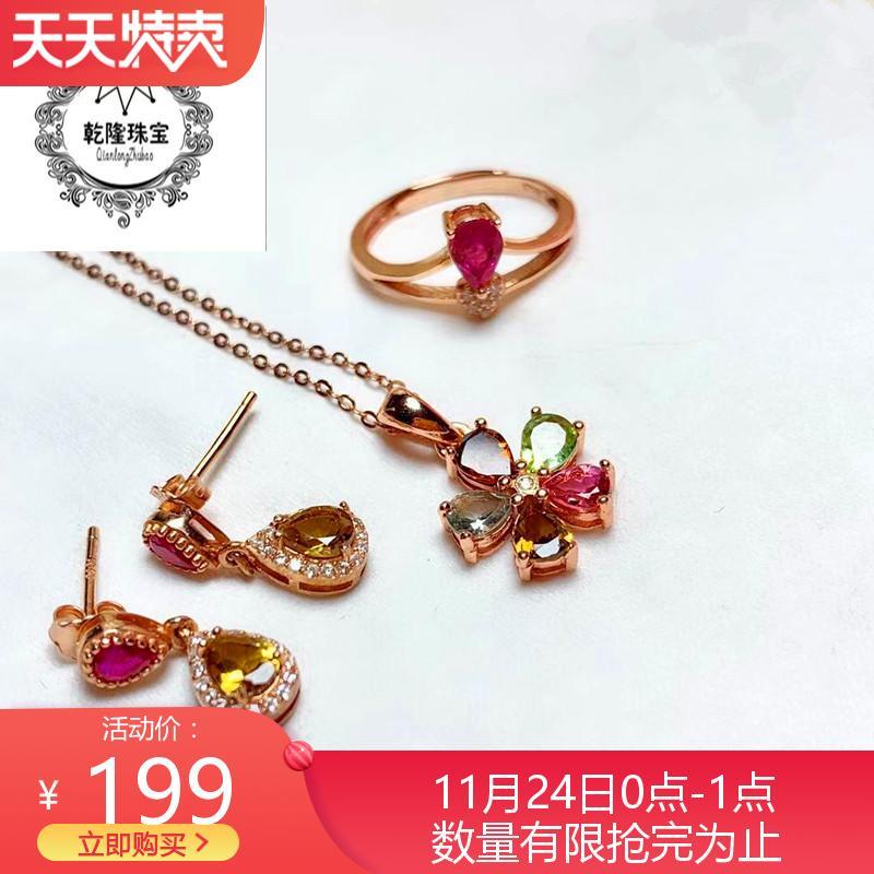 彩宝天然碧玺 戒指ck   耳坠  吊坠  简约925银镶嵌 珠宝套装宝石