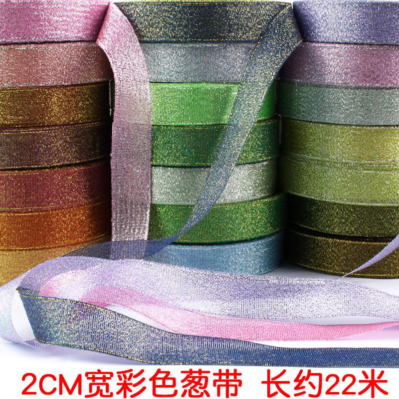 2cm宽金银葱彩葱带礼品包装彩带圣诞带丝带缎带蛋糕盒包装饰丝带