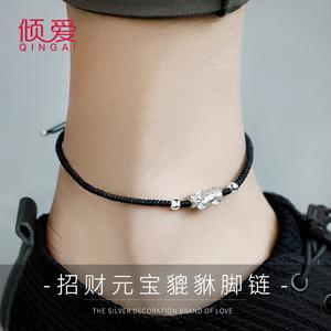 纯银貔貅脚链男女潮流情侣一对本命年红绳招财转运珠简约个性礼物