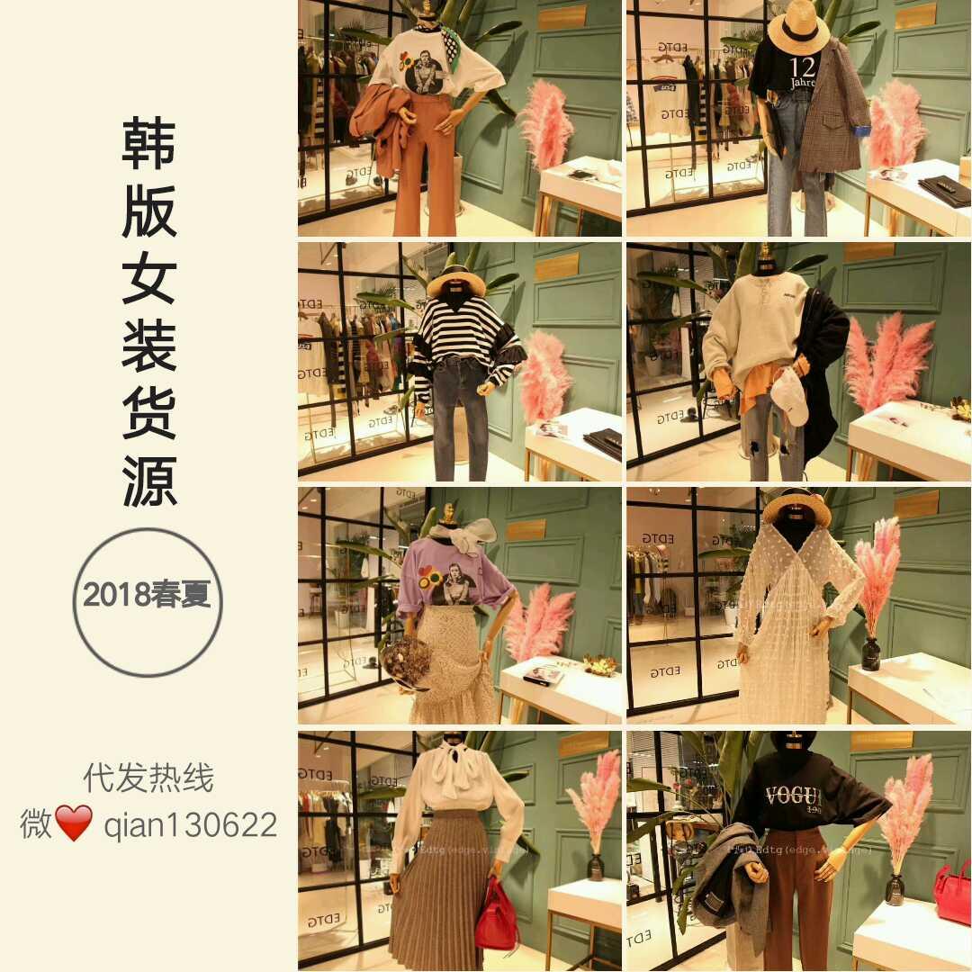 一件代发韩版时尚女装男装童装免费代理加盟一手货源团队加人方法