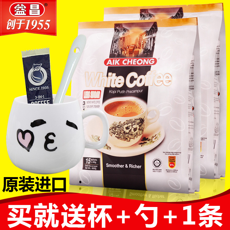 Malaysia Yichang old street reduce sugar instant white coffee 600gx2 bag instant coffee