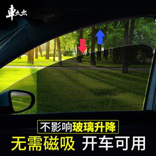 汽车防晒隔热遮阳挡车家两用遮阳板小车内天窗车窗贴遮阳帘遮光帘
