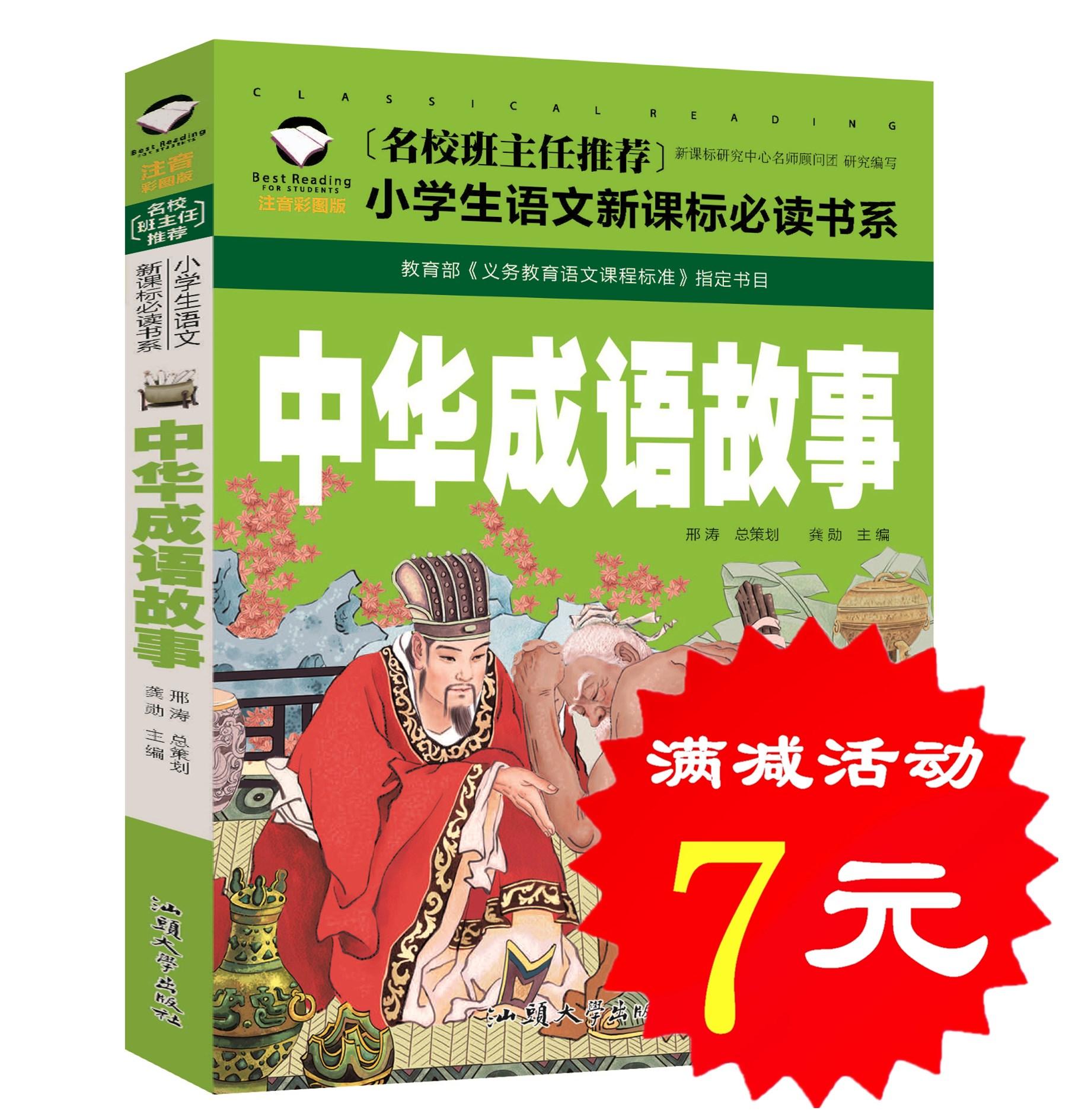 【选5本35元】正版中国中华成语故事大全集注音版绘本 1-2-3一年级小学生课外读物6-7-8-9-10岁国学启蒙少儿童书籍三二年级图书